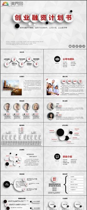 红色微粒体投资公司介绍企业宣传创业融资计划书PPT模板42