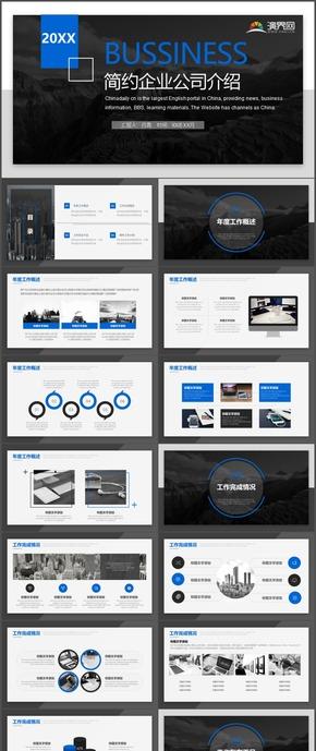 简约企业公司介绍部门企业宣传时尚动态通用PPT模板4