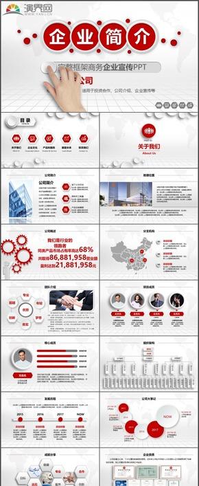 大气红色微粒体公司企业宣传简介市场分析商务通用PPT模板147