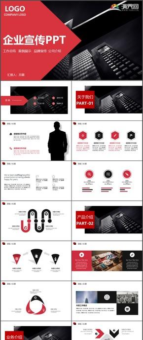 企業宣傳公司介紹品牌宣傳案例展示工作總結PPT模板5