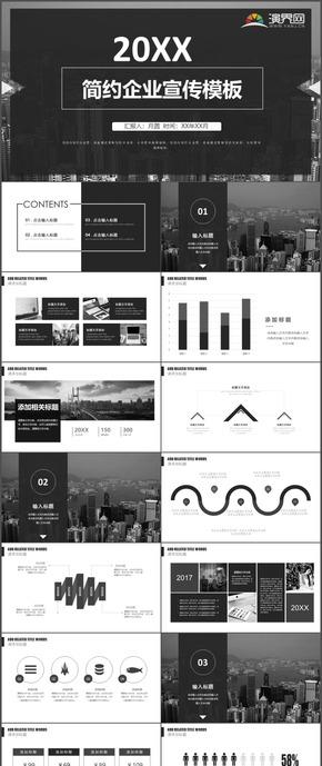 黑色简约企业宣传公司简介计划总结汇报报告PPT模板11