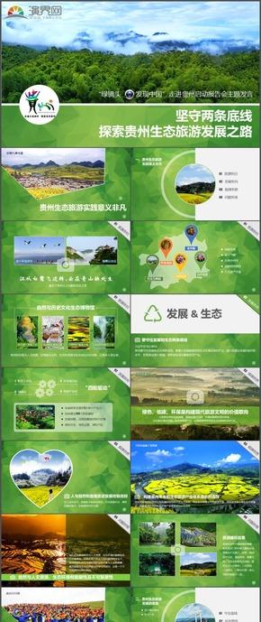 绿镜头绿色生态发展旅游旅行纪念相册实用PPT模板86