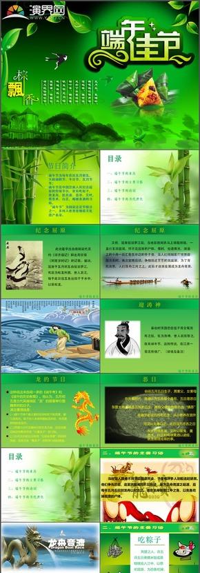 屈原粽子挂艾草赛龙舟传统节日端午佳节菖蒲PPT模板125