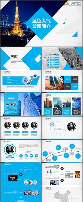 蓝色大气高端商务企业宣传团队管理市场分析PPT模板148