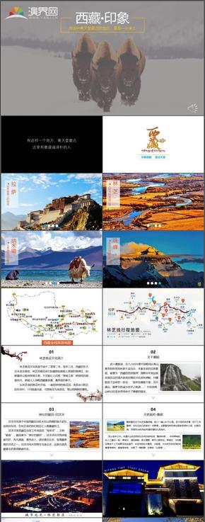 西藏旅游西藏印象拉萨旅行纪念相册景点介绍PPT模板92