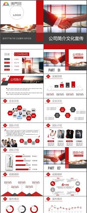 公司简介文化宣传企业宣传运营发布市场分析通用PPT模板145
