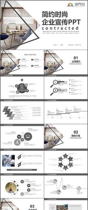 简约时尚企业宣传公司形象部门项目介绍PPT模板14