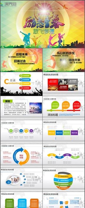 励志青春放飞梦想青春中国共青团青年PPT模板123