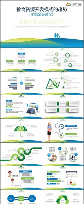 醫療醫生護士護理教育資源開發小組討論扁平化PPT模板53