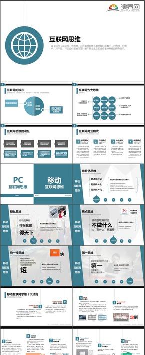 精品互联网思电子商务移动互联网APP在线教育PPT模板126