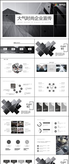 黑色大气时尚企业宣传公司简介部门管理通用PPT模板20