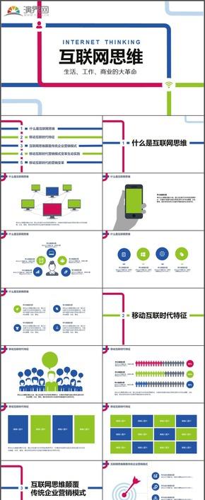 互联网思维信息IT科技电子商务商业革命生活PPT模板138