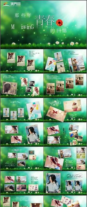 绿色青春回忆纪念相册美丽的回忆时尚动态PPT模板99