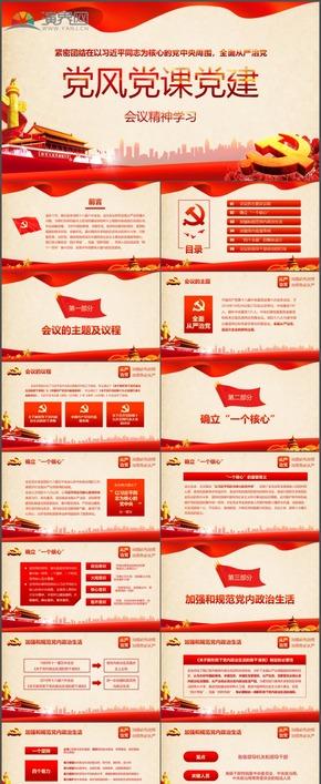 党风党建党支部党课培训政府报告会议精神学习PPT模板117