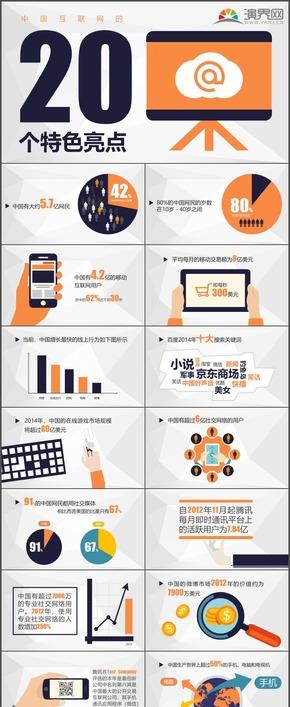 中国互联网20个特色亮点工作计划总结汇报PPT模板124