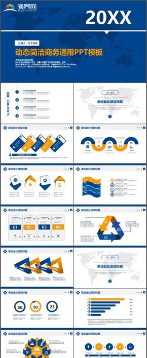 简洁商务电子互联网科技会计数据计划总结汇报时尚动态PPT模板6