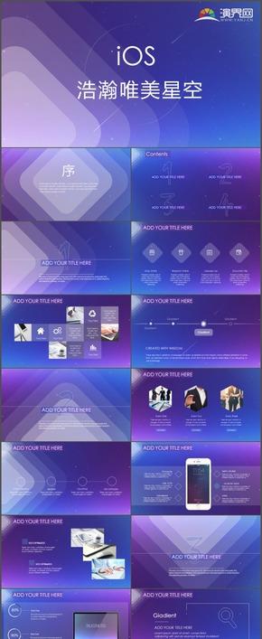 簡約藍紫ios風浩瀚唯美星空電子互聯網科技商務通用PPT模板8