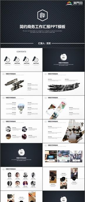 黑色纹理简约商务工作汇报计划总结通用PPT模板13