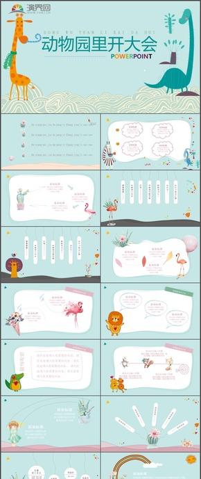 水彩卡通动物园里开大会少儿幼儿园儿童PPT模板3
