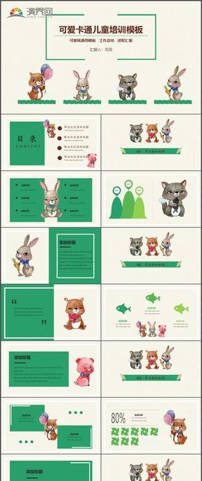 可爱卡通儿童培训述职报告少儿幼儿园通用PPT模板13