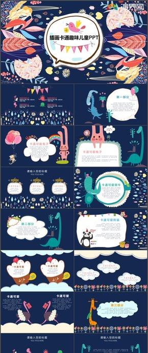 插画卡通趣味儿童可爱兔子幼儿园少儿孩子PPT模板2