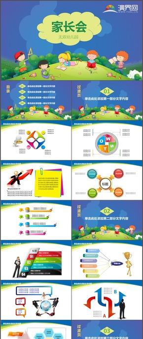 少儿幼儿园儿童家长会教师教育教学课件通用PPT模板27