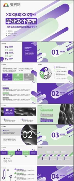 紫色商務高端畢業設計答辯論文答辯學術答辯通用PPT模板11