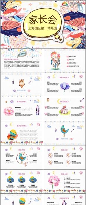 少儿小学幼儿园家长会儿童卡通时尚动态通用PPT模板1