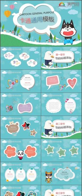 少儿儿童幼儿园家长会卡通时尚动态通用PPT模板9
