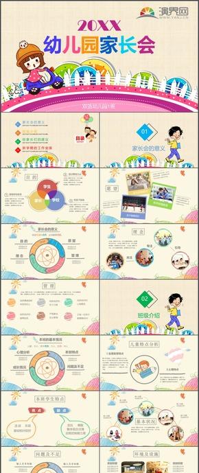 幼儿园家长会少儿儿童教学课件学生学校通用PPT模板25