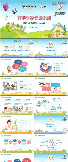 开学季家长会少儿儿童幼儿园教育培训卡通风格PPT模板21