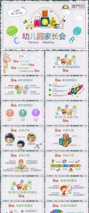 幼儿园家长会少儿儿童教育教学教师课件通用PPT模板26