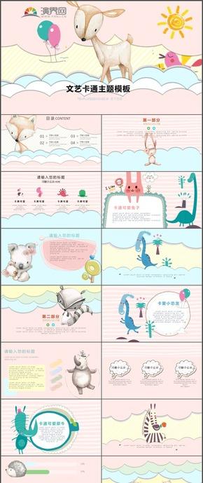 文艺卡通主题可爱兔子少儿儿童幼儿园通用PPT模板6