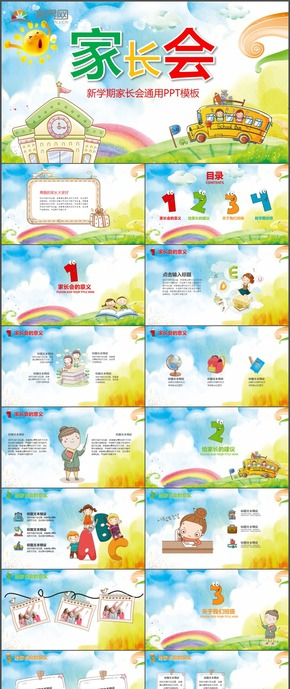 新学期家长会少儿儿童幼儿园卡通风格通用PPT模板8