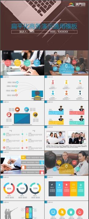 多彩扁平化商务工作报告新年工作计划工作总结通用PPT模板10