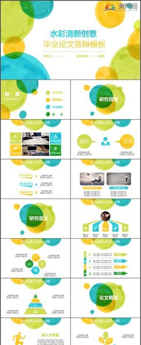 水彩清新创意毕业论文答辩学术答辩课题研究通用PPT模板1