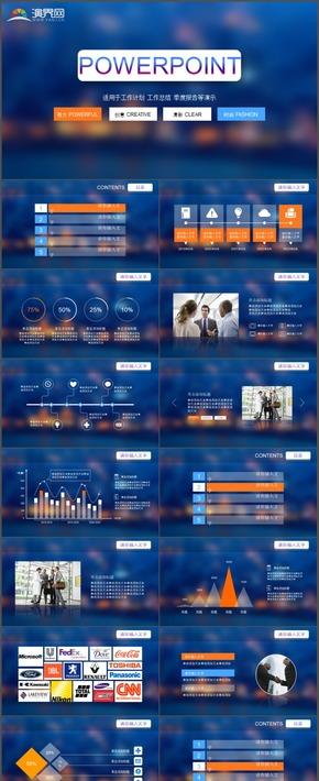 个性蓝色商务工作总结工作计划季度报告述职报告PPT模板7