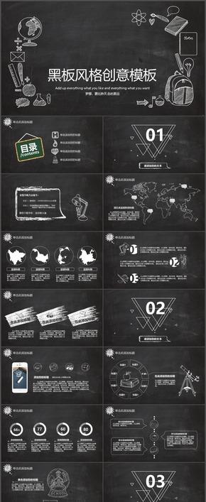 黑白黑板手绘创意简约大气商务工作计划总结PPT模板12