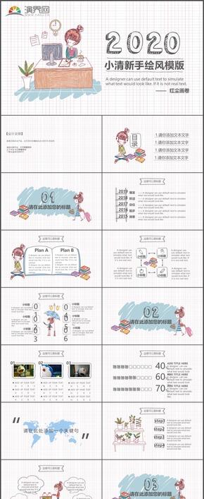 粉色小清新创意手绘工作计划总结汇报新华计划通用PPT模板5