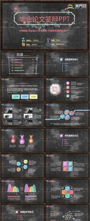 粉筆手繪黑板風格開題報告畢業論文答辯學術報告畢業設計PPT模板20