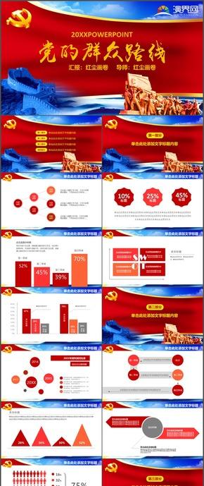 党的群众路线政府报告党风党建党课培训通用PPT模板14