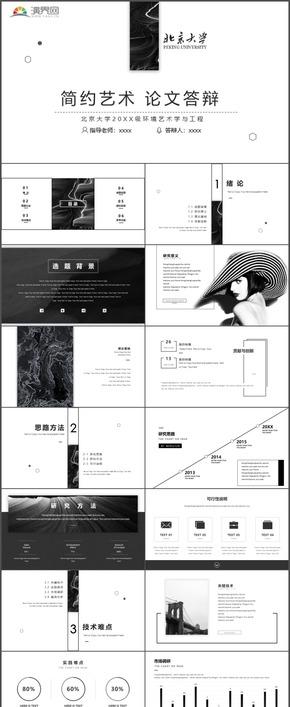 黑白简约艺术毕业论文答辩课题研究学术报告时尚动态PPT模板19