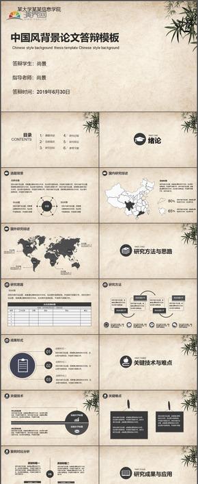 中国风背景论文答辩毕业答辩学术报告课题研究通用PPT模板15
