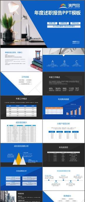 销售部门年度述职报告主管经理总结时尚动态PPT模板2