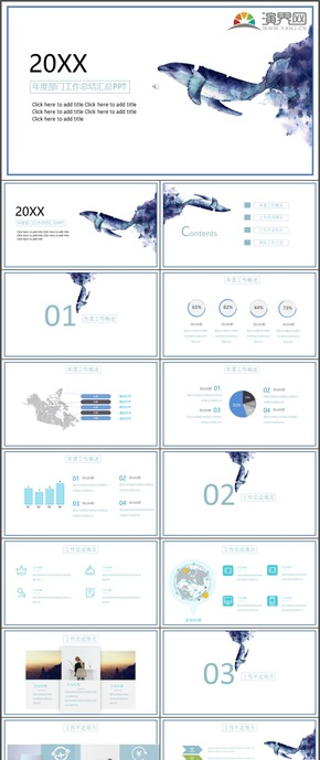 商务年度部门工作总结汇报商务报告通用PPT模板5