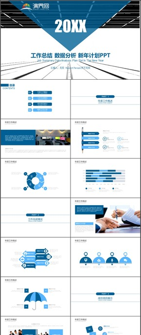 商务报告工作总结数据分析新年计划PPT模板16