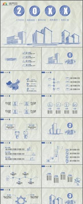 蓝色线条创意手绘商务报告新年计划商务展示年终汇报PPT模板4