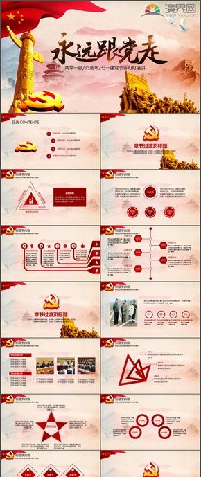 中國共產黨黨政學習教育宣講七一建黨節政府報告PPT模板16