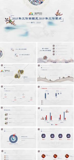 清新工作总结中国风刺绣花鸟风模板