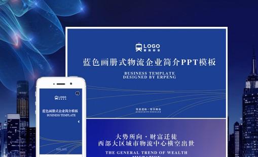 二鹏-蓝色画册式物流业企业宣传PPT模板